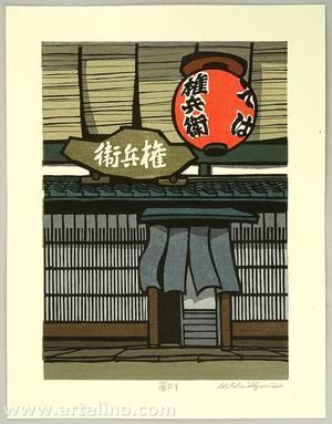 Nishijima Katsuyuki: Afternoon - Artelino