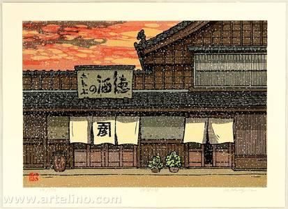 Nishijima Katsuyuki: Store at Ise - Artelino