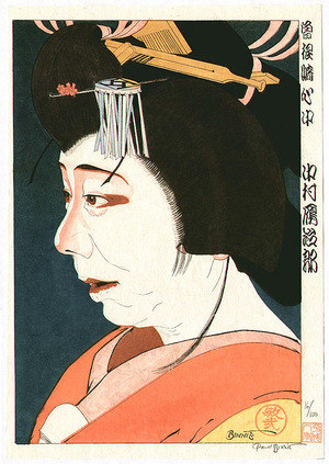 Paul Binnie: Nakamura Ganjiro in Sonezakishinju - Kabuki - Artelino