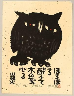 Akiyama Iwao: Santoka - Falling Leaves - Artelino