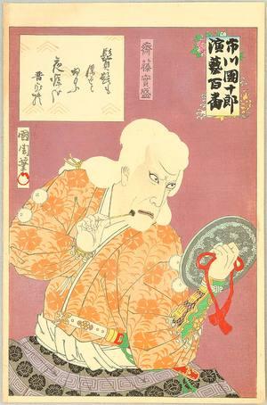 豊原国周: Ichikawa Danjuro Engei Hyakuban - Saito Sanemori - Artelino
