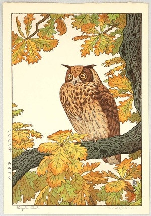 吉田遠志: Eagle Owl - Artelino