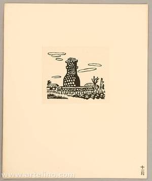Hiratsuka Unichi: Star Observatory in Gyeongju - Artelino