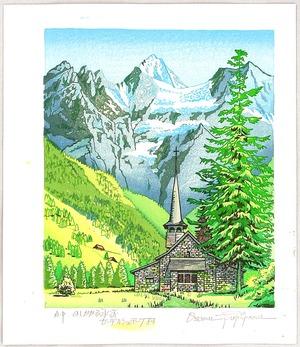Morozumi Osamu: The Advancing Glacier - Switzerland - Artelino