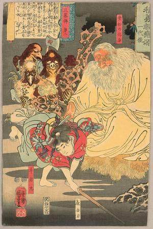 歌川国芳: Tengu Monster - Biography of Yoshitsune - Artelino