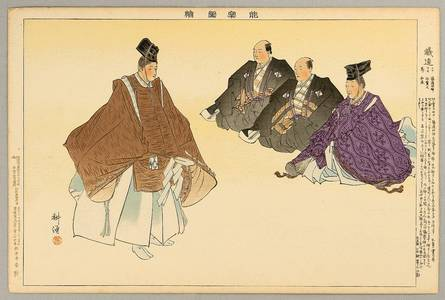 Tsukioka Kogyo: Noh - Nogaku Zue - Artelino