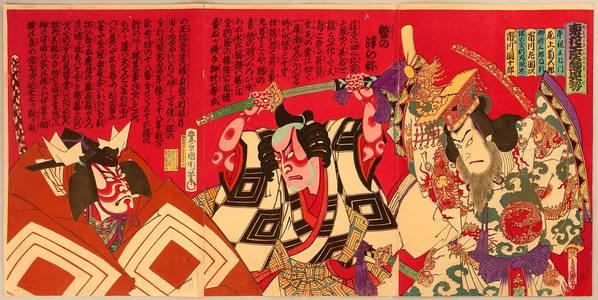 Toyohara Kunichika: Popular Roles - Kabuki - Artelino