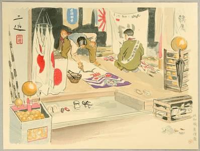 Wada Sanzo: Flag Merchants - Sketches of Occupations in Showa Era - Artelino