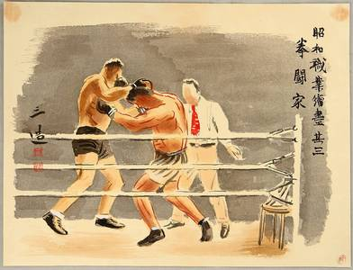 Wada Sanzo: Boxers - Sketches of Occupations in Showa Era - Artelino