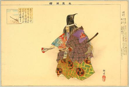 月岡耕漁: Nohgaku Zue - Tamura - Artelino