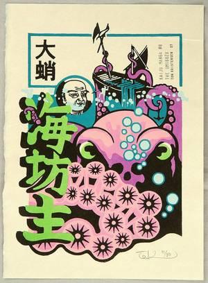 Tom Kristensen: Sea Monster - Kaiju Manga - No. 8 - Artelino