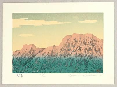Kaneko Kunio: Mt. Myogi - Artelino