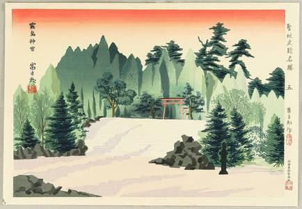 徳力富吉郎: Famous, Sacred and Historical Places - Kirishima Shrine - Artelino