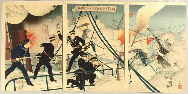 Adachi Ginko: Sino-Japanese Naval Battle - Artelino