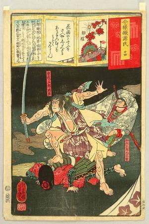 Ochiai Yoshiiku: Imayo Nazorae Genji - Soga Brother - Artelino