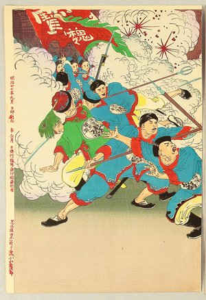 Migita Toshihide: Fierce Battle at Pyongyang - Sino-Japanese War - Artelino