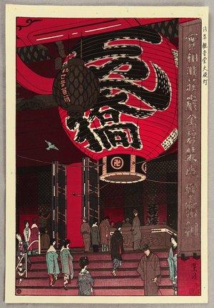 笠松紫浪: Great Lantern at Asakusa - Artelino