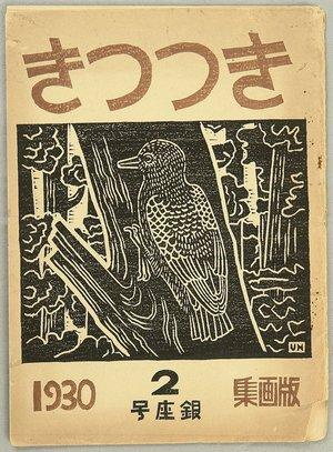 Hiratsuka Unichi: Kitsutsuki Club Magazine Vol.2 - Cover - Artelino