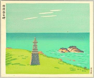 Hiratsuka Unichi: Cape Kasuga - Artelino
