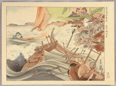 Kondo Shiun: Great Kanto Earthquake - Tsunami at Suji - Artelino