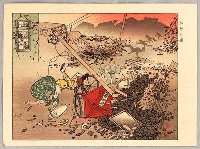 無款: Great Kanto Earthquake - Honjo - Artelino