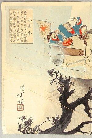 水野年方: Sino-Japanese War - Mt. Osho - Artelino
