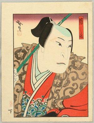 歌川広貞: Nakamura Utaemon - Kabuki Actor Portrait - Artelino