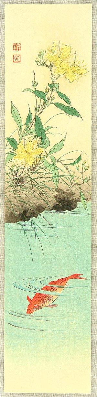 古峰: Red Carp and Yellow Flowers - Artelino