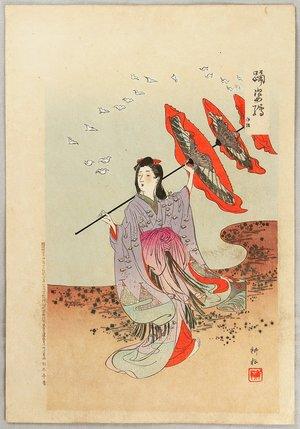 Tsukioka Koun: Picture of Dances - Shiokumi - Artelino