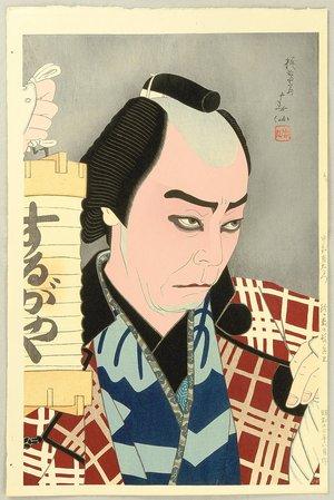 Natori Shunsen: New Kabuki Portraits - Chobei - Artelino