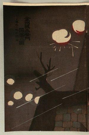 小林清親: Sino-Japanese War - Bombing Eian Gate - Artelino