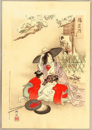 Tsukioka Koun: Odori Sugata-e - Tokiwa Gozen - Artelino