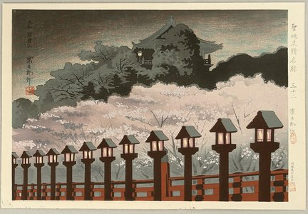 Tokuriki Tomikichiro: Famous Historic Places and Holy Places - Shigisan Temple - Artelino
