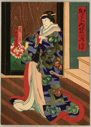 歌川芳滝: Kabuki - Lady Onoe - Artelino