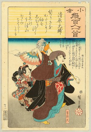 Utagawa Hiroshige: One Hundred Poems - Kiyowara no Motosuke - Artelino