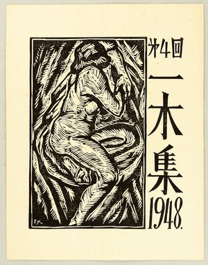 Kitaoka Fumio: Ichimoku-shu Vol. 4 - Cover page - Artelino