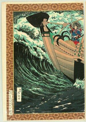 Utagawa Toyonobu: Shinsen Taiko Ki - Shikoku Island - Artelino