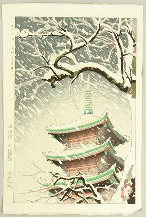 Okazaki Shintaro: Snowy Day - Artelino