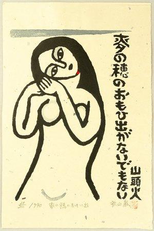 Akiyama Iwao: Remembrance of the Spring - Artelino