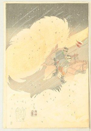 小林清親: Weihaiwei - Sino-Japanese War - Artelino