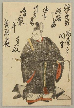 Katsukawa Shunsho: One Hundred Poems by One Hundred Poets - Minamoto Kanemasa - Artelino