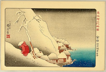 Utagawa Kuniyoshi: An Abridged Biography of Koso Illustrated - Travelling in Heavy Snow - Artelino