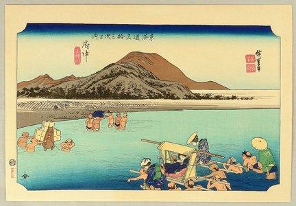 歌川広重: 53 Stations of the Tokaido - Fuchu (Hoeido) - Artelino