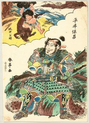 勝川春亭: Samurai Hero and Wild Boy - Artelino
