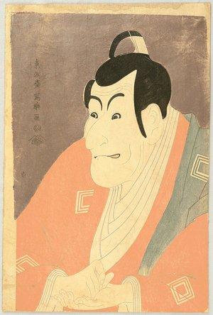 Toshusai Sharaku: Kabuki - Ichikawa Ebizo - Artelino