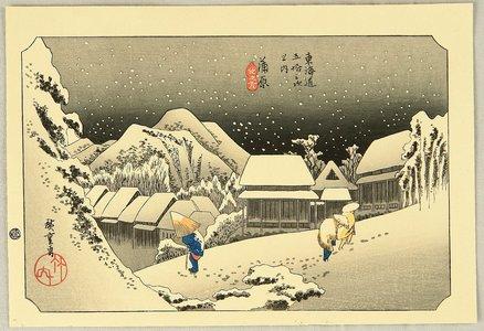 歌川広重: Fifty-three Stations of the Tokaido (Hoeido) - Kanbara - Artelino