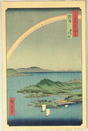Utagawa Hiroshige: Sixty-odd Famous Places of Japan - Tshushima - Artelino