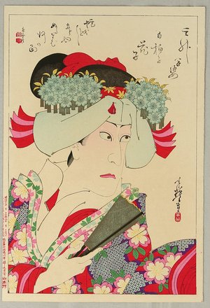 Migita Toshihide: Ichikawa Danjuro - Shirabyoshi Hanko - Artelino