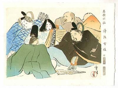 Kamisaka Sekka: Six Famous Poets - Artelino