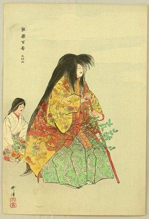 Tsukioka Kogyo: One Hundred Noh Plays - Mt. Oe - Artelino